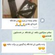 نمونه رضایت در تلگرام